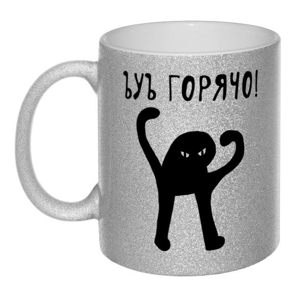 Кружка глиттерная ЪУЪ ГОРЯЧО!