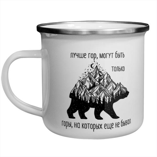 Лучше гор могут быть только горы, на которых ты еще не бывал, металлическая кружка